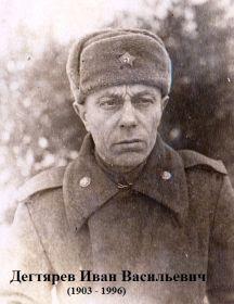Дегтярёв Иван Васильевич