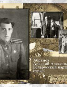 Абрамов Аркадий Александрович