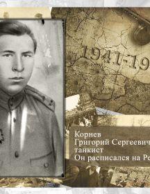 Корнев Григорий Сергеевич