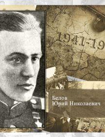Белов Юрий Николаевич