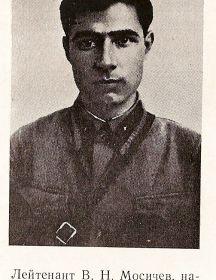 Мосичев Валентин Никанорович