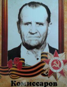 Комиссаров Яков Фёдорович