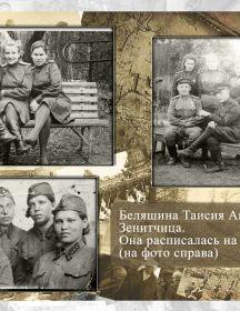 Беляшина Таисия Андреевна