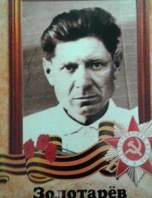 Золотарёв Михаил Иванович