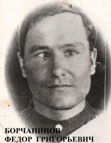Борчанинов Фёдор Григорьевич