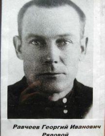 Равчеев Георгий Иванович