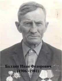 Балдин Иван Фёдорович