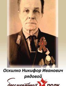 Оскилко Никифор Иванович