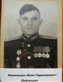 Новиченко Иван Герасимович