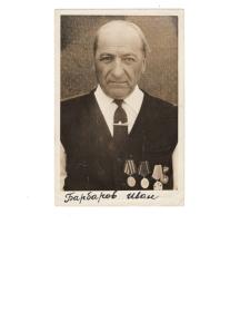 Барбаров Иван Фёдорович