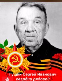 Гущин Сергей Иванович