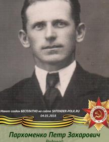 Пархоменко Петр Захарович