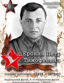 Еронин Пётр Тимофеевич