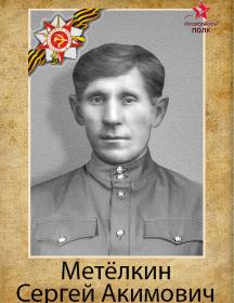 Метёлкин Сергей Акимович