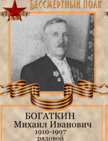 Богаткин Михаил Иванович
