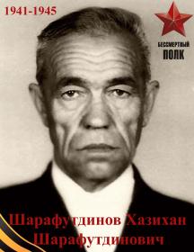 Шарафутдинов Хазихан Шарафутдинович