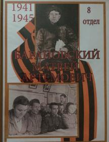 Барановский Матвей Артёмович