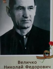 Величко Николай Федорович