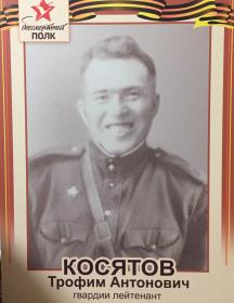 Косятов Трофим Антонович