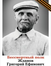 Жданов Григорий Ефимович