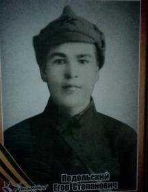 Подольский Егор Степановия