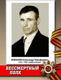 Лобанов Александр Тимофеевич