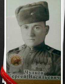 Чулков Сергей Васильевич