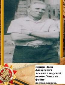 Ванин Иван Алексеевич