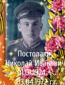 Постолаки Николай Иванович