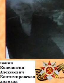 Ванин Константин Алексеевич