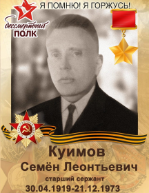 Куимов Семён Леонтьевич