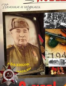 Абалаков Мухамади Абалакович