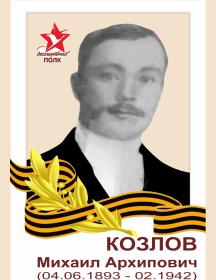 Козлов Михаил Архипович