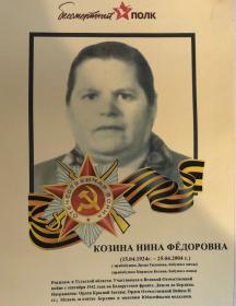 Козина Нина Фёдоровна
