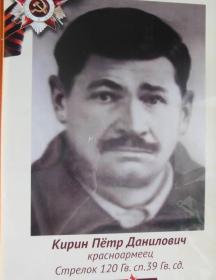 Кирин Петр Данилович