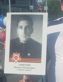 Лаврухин Михаил Потапович