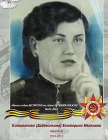 Капитонова Екатерина Ивановна