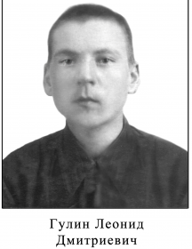 Гулин Леонид Дмитриевич