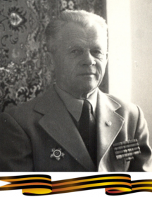 Ерин Александр Михайлович