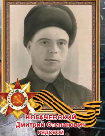 Ногачевский Дмитрий Степанович