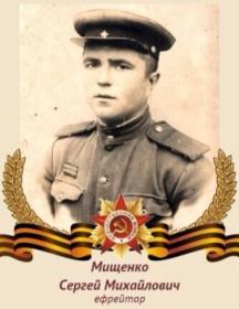 Мищенко Сергей Михайлович