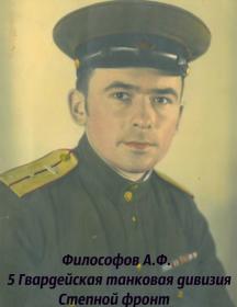 Философов Александр Фёдорович
