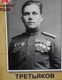 Третьяков Федор Васильевич