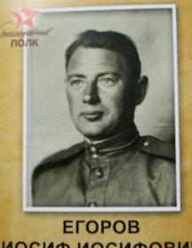 Егоров Иосиф Иосифович