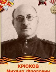 Крюков Михаил Фролович