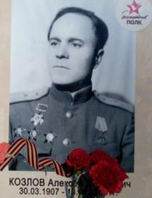 Козлов Алексей Яковлевич