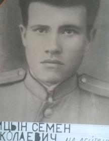 Спицын Семён Николаевич
