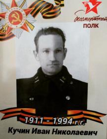 Кучин Иван Николаевич