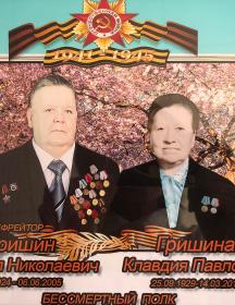 Гришина Клавдия Павловна