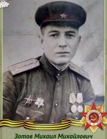Зотов Михаил Михайлович